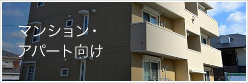 マンション・アパート向け